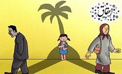 مفهوم طلاق - بخش اول مفهوم طلاق در لغت ،اصطلاح ،فقه و قانون مدنی - همراه با فایل صوتی