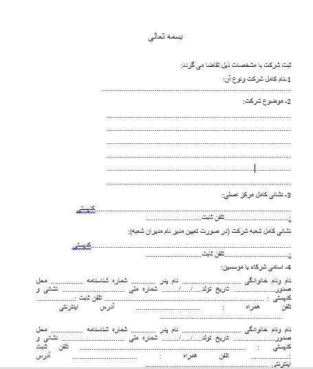 نمونه شرکتنامه ثبت شرکت تضامنی