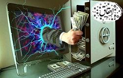 سرقتهای خاص - بخش هفتم بیان قانون جرایم رایانه ای در خصوص سرقت اسناد - همراه با فایل صوتی
