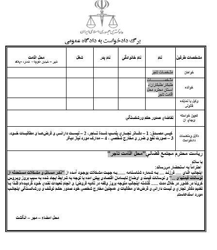 نمونه دادخواست تقاضای اعلام حکم ورشکستگی توسط تاجر