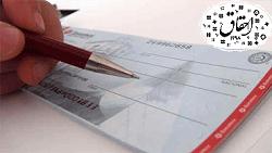 قانون چک سفید امضا ، مطالبه وجه چک سفید امضا ، سوء استفاده از سفید امضا
