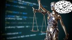 تعلیق مجازات - بخش پانزدهم  بیان سایر نظریات اداره کل امور حقوقی قوه قضاییه دررابطه با قرار تعلیق - همراه با فایل صوتی