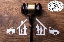 مال مشاع و قوانین فروش  و شراکت در آن