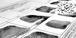 سوء پیشینه یا سوسابقه کیفری چیست؟- بخش چهارم ماده 25 مجازات اسلامی که درخصوص تکمیل ماده 19 در رابطه با مجازاتهای تبعی - همراه با فایل صوتی