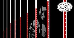 قرار بازداشت موقت - بخش سوم انواع قرار بازداشت موقت و بیان قرار بازداشت موقت اختیاری - همراه با فایل صوتی