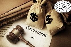 آیا میتوان فرزند یا یکی از وراث را از ارث محروم کرد؟ - بخش چهارم بیان موارد قانونی محرومیت از ارث -همراه با فایل صوتی