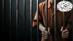 بازداشت موقت - بخش پانزدهم بیان سایر بندهای این ماده وتوضیحات آنها با عنایت به مواد قانونی - همراه با فایل صوتی