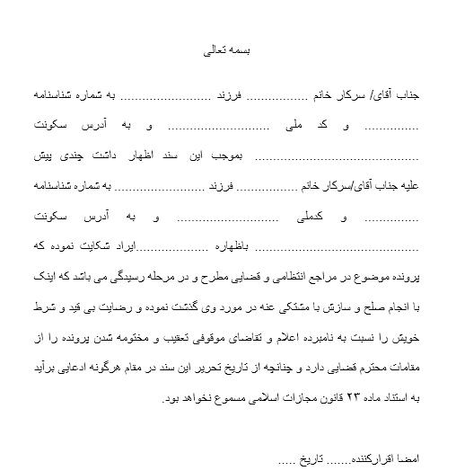 نمونه اقرارنامه گذشت قبل از صدور رای در دعاوی عام