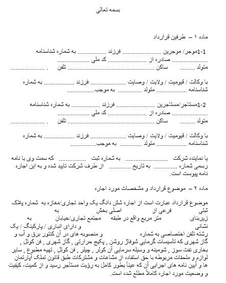 نمونه قرارداد اجاره مغازه