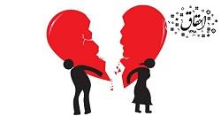 راهکارهایی قانونی و کاربردی در رابطه با طلاق که باید بدانیم - همراه با فایل صوتی مقالات