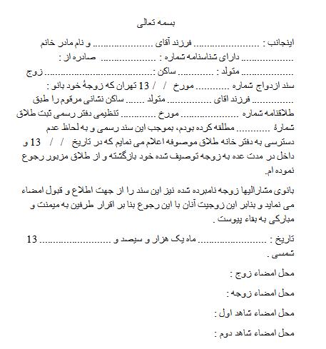 نمونه متن اقرارنامه سند رجوع از طلاق بدلیل عدم دسترسی به دفترخانه طلاق موصوفه