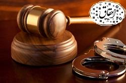 تعلیق مجازات - بخش پنجم بیان یکسان بودن شرایط تعلیق اجرای مجازات و تعویق صدور حکم و بیان انواع تعلیق - همراه با فایل صوتی