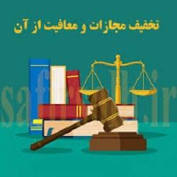 آیا با جهات تخفیف مجازاتها و معافیت از آنها آشنایی دارید؟-بخش چهاردهم