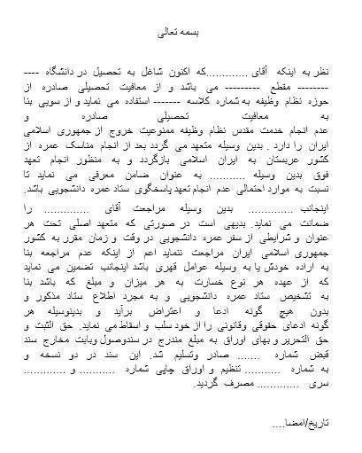 نمونه تعهد نامه بازگشت به کشور برای دانشجویان مشمول معافیت تحصیلی