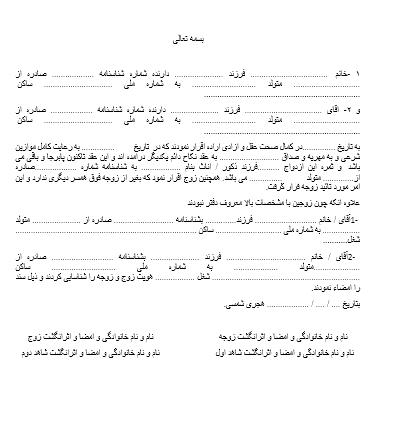 نمونه اقرار نامه زوجیت در حضور شاهدین