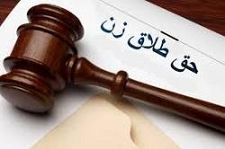 چطور از طریق حق طلاقی که شوهرم داده خود را مطلقه سازم