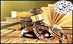 تعلیق مجازات - بخش ششم بیان مفهوم تعلیق مراقبتی وشرایط عمومی تعلیق  - همراه با فایل صوتی