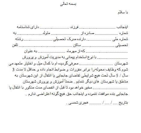 نمونه تعهد نامه رسمی استخدام آموزش و پرورش